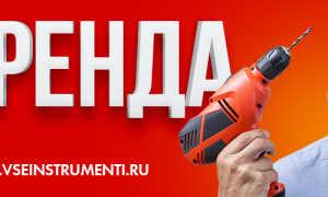 Аренда инструментов и строительного оборудования