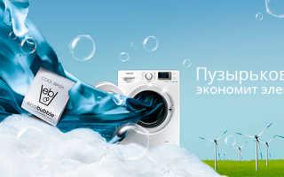 Воздушно-пузырьковые стиральные машины: что это такое и как выбрать?