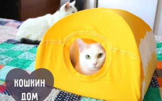 Домик: палатка для кошки из футболки