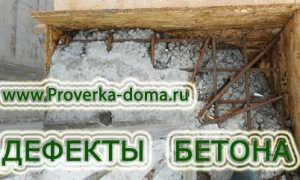 Дефекты бетона: механические, эксплуатационные и климатические Профилактика и ремонт