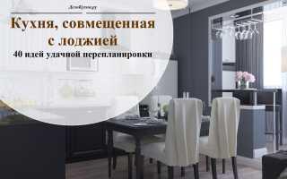 Варианты интерьера маленькой кухни с балконом — 12 фото