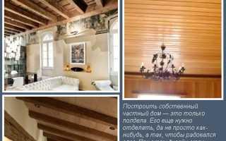 Виды потолков – Строительство и ремонт частных домов и коттеджей своими руками