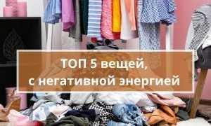 5 вещей, которые нельзя хранить в доме