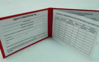 Группа 4 по электробезопасности до 1000 В: требования к претендентам на классность, состав работ и экзамен