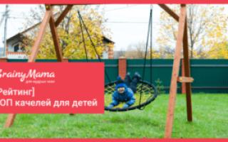 Детские качели уличные: примеры и варианты исполнения, отзывы